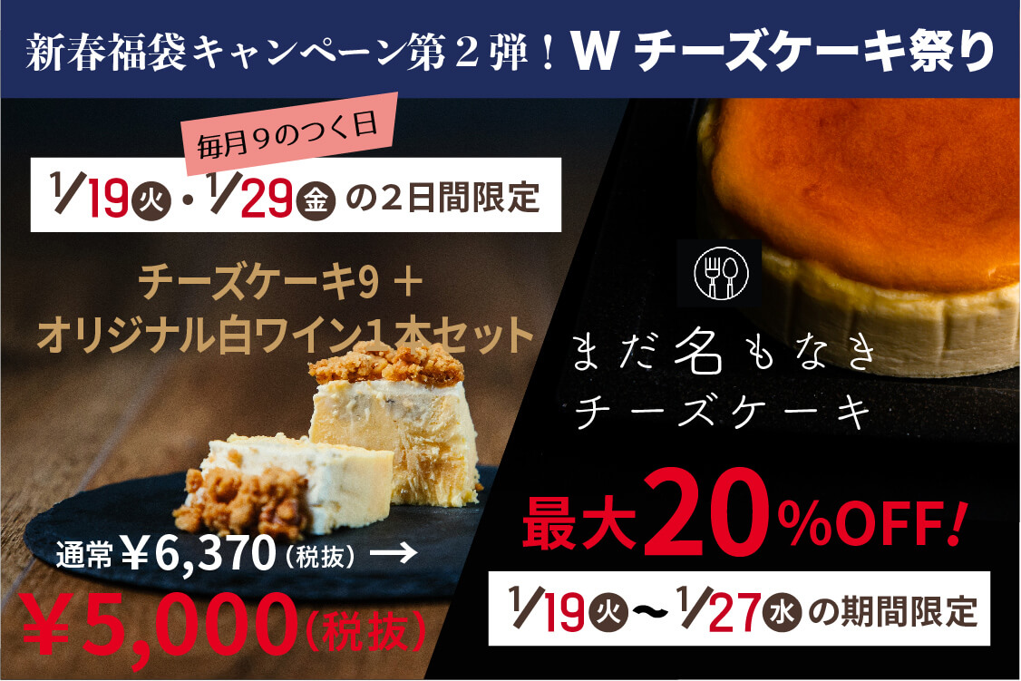 Wチーズケーキ祭り